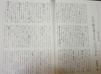 「文学界」2010年12月号小説月報.jpg