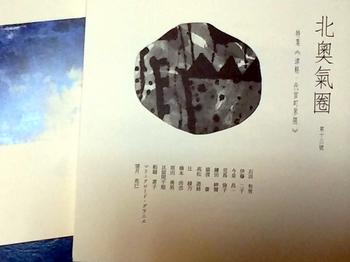 『北奧氣圈』13号.jpg